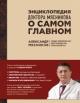 Энциклопедия  доктора Мясникова о самом главном том 1й